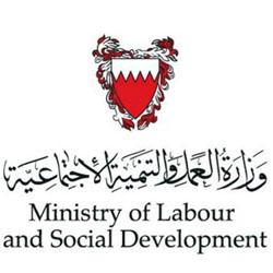 وزارة العمل و التنمية الاجتماعية